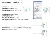 【MMD】任意中心回転ボーン生成プラグイン v2【PMXエディタプラグイン】