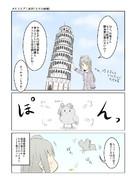 タビライブ!35「ピサの斜塔」