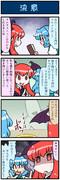 がんばれ小傘さん 1472