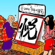 今年の漢字は?