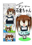 城プロ漫画。それゆけグンマー石倉ちゃん
