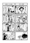 東方玄人野球 ロッテ編2