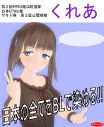 【第2回MMD樋口院選挙】くれあ(ホモくれ音源)・選挙ポスター