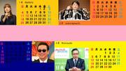 2015年カレンダー(1月-4月)