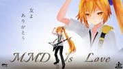 【MMDは愛2014】 友よ