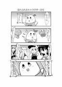 東方漫画56 「忘れられたキャラクターたち」