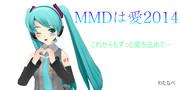 【MMDは愛】これからもいつまでも【2014】