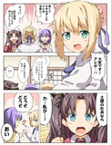 もはや日本の伝統芸【Fate漫画】