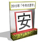 【MMDモデル配布】今年の漢字