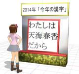 天海春香さんの「今年の漢字」