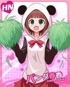 【HN】チアガールパンダ 天海春香