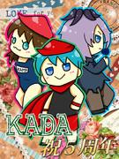 KADAさん5周年