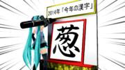 今年に限らない漢字