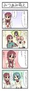 三つ編み杏子漫画