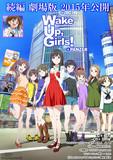 【Wake Up, Girls!(?)続編 劇場版 決定!】