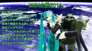 Thank you、MikuMikuDance!!  [MMDは愛2014]