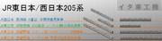 205系 武蔵野線/宇都宮線/阪和線