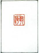 【艦これ】No.085朝潮【書道シリーズ】