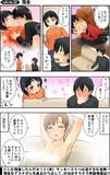 漫画★アスナさんが桐ヶ谷さんちを訪問しました22