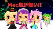 【兎眠りおん誕生祭2014】Mac版が無い‼【RanaMAYU】