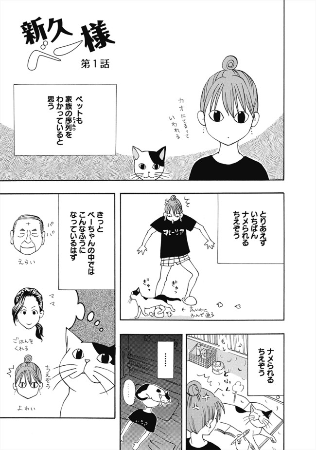 新久千映のねこまみれ 第1話 / ...
