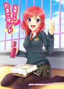 【C87新刊表紙サンプル】真姫ちゃんのたまごサンド