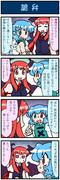 がんばれ小傘さん 1478