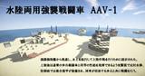 水陸両用強襲戦闘車 AAV-1 AMTRAK