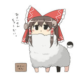 めっっっっちゃ可愛い羊霊夢ちゃん
