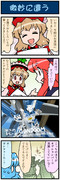 がんばれ小傘さん 1479