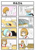 ミルさん漫画④