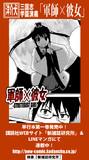 「軍師×彼女」第二十四話更新!