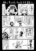 【艦これ】イケメン松っちゃん【史実】