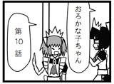 【Web漫画連載】おろかな子ちゃん10話その2(宣伝)