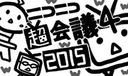ニコニコ超会議4!!