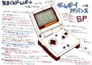 気まぐれゲームレポート 40 「ゲームボーイアドバンスSP」