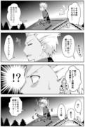 古今東西~♪②【Fate漫画】