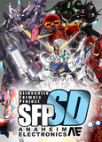 C87新刊その2「SFP-SD」