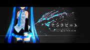 【初音ミク】アンチビート【ショートPV企画】