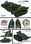 ルノー甲型戦車 配布します!