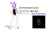 【MMD】screen.bmpを複写する【MME】