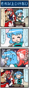 がんばれ小傘さん 1482