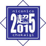 超会議2015ロゴ