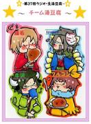 第37回ラジオ・生湯豆腐