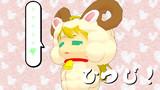 【MMD】あふぅに羊のきぐるみを!