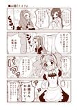 【アイマス漫画】必殺てのひらがえし
