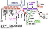 クッキー☆周辺路線図