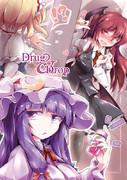 C87東方新刊「Drug & Drop」表紙
