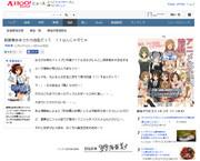 765プロに『恵』加入!!