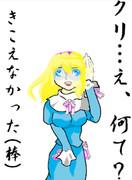 アリス「ぼっちじゃねえし」